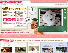 神戸愛犬美容専門学校様